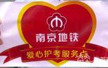 护航高考:南京地铁工地化身爱心护考服务台