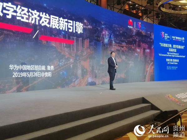华为鲁勇:华为5G专利全球第一 比美国所有企业还多