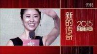 2015国剧盛典宣传片 胡歌霍建华领衔强大阵容