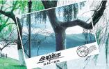 《全职高手之巅峰荣耀》1∶1还原的杭州实景美翻了