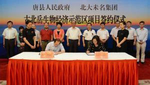 古北岳生物经济示范区项目落户唐县