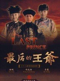 最后的王爷