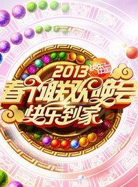 湖南卫视春节联欢晚会 2013