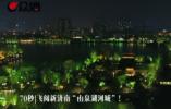 """70秒丨飞阅新济南""""山泉湖河城"""""""