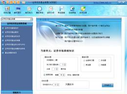 天腾考通基金销售从业资格考试系统