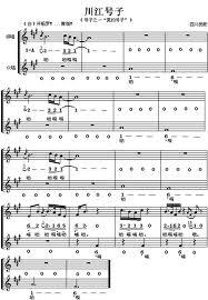 川江号子乐谱