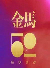 第52届台湾电影金马奖颁奖典礼