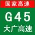 G45-大广高速