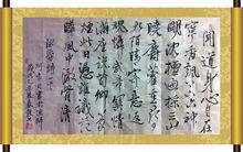 阿袁(即陈忠远)《咏香诗》书法艺术