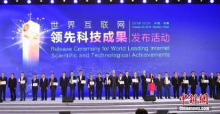 世界互联网领先科技成果于浙江乌镇发布