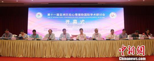 第十一届亚洲灾后心理援助国际学术研讨会在昆明举行