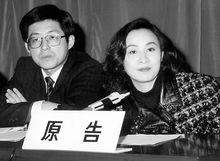 刘嘉玲肖像权纠纷案开庭