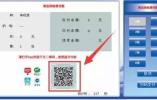 """温州轨道交通S1线""""扫码购票""""功能正式上线 可使用支付宝、微信购票"""