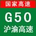 G50-沪渝高速