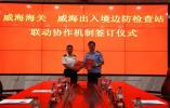 威海海关与威海边检站签署联动协议 将在5方面展开合作