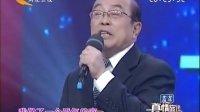 真情旋律  20100327  刘立明  当官难片段