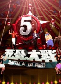五觉大战 2012