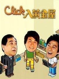 Click入黄金屋