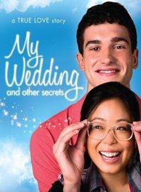 我的婚礼和其他秘密