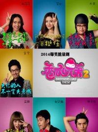 香瓜七兄弟 第2季