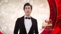 2015国剧盛典 明星CP集体秀爱虐狗
