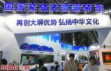 数字化赋能行业新发展 国家文化大数据体系亮相文博会