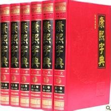 康熙字典现代版