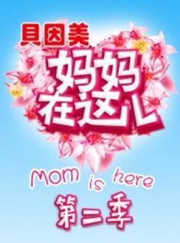 妈妈在这儿 第2季