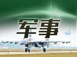 中国军队高度重视海外人员疫情防控工作 无人员感染