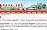 和上海不同款!苏州生活垃圾分类来了