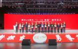 """苏州相城召开建区二十周年高质量发展大会,""""新时代相城精神""""发布"""