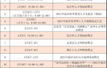 2021年温州春季线上线下系列人才招聘会将于本月中旬启动