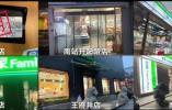 全家贩售过期食品引爆全网 杭州也有 来看最新回应
