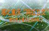 南京最大立交桥来了!17条匝道怎么绕先了解起来