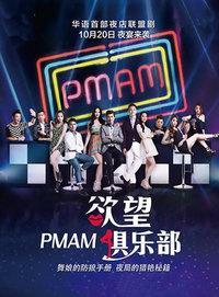 PMAM之欲望俱乐部