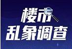 两证全无,南京联发江宁G46项目涉嫌无证施工