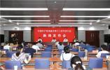南通市第十三次党代会将于9月26日开幕