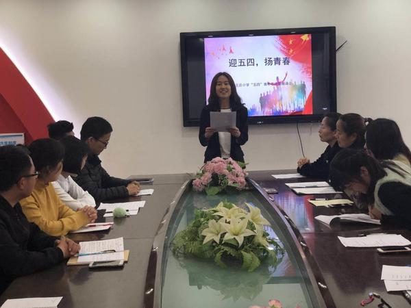 管城区大王庄小学进行五四青年教师诗歌朗诵活动