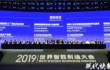2019世界智能制造大会闭幕,48个重大项目签约