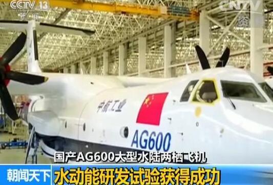 AG600