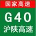 G40-沪陕高速