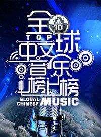 全球中文音乐榜上榜 2015