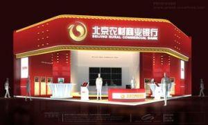 北京农村商业银行
