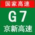 G 7-京新高速