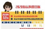 春运火车票明天开售 山东省内高铁动车站均已开通电子客票