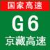 G 6-京藏高速