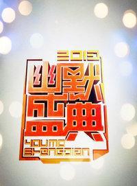 江西卫视幽默盛典颁奖晚会 2013
