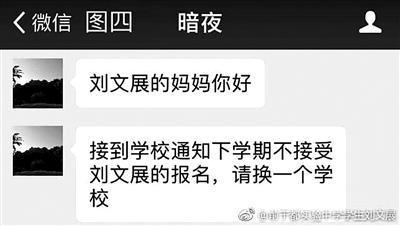 刘文展母亲接到的劝退微信