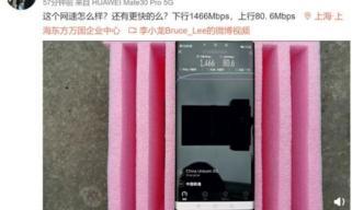 华为Mate30 Pro实战5G测速:下行1466Mpbs、上行80.6Mbps