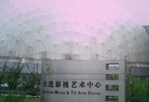 大连影视艺术中心
